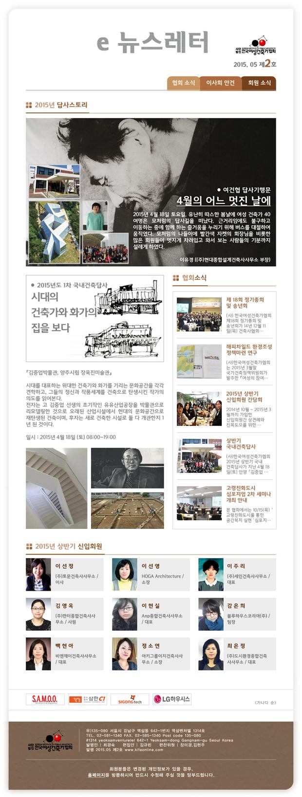 여성건축가 e 뉴스레터 vol02