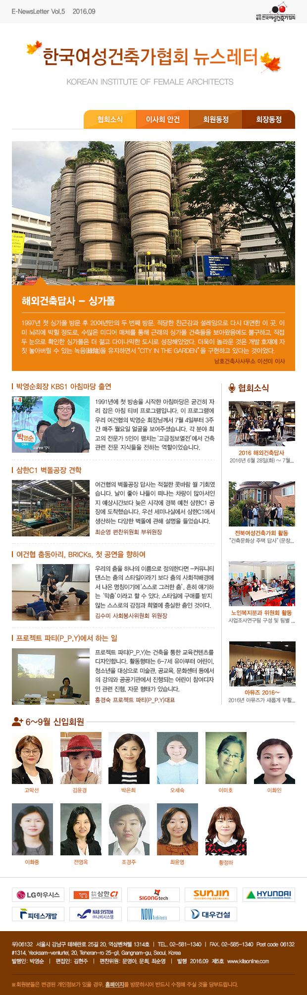 여성건축가 e 뉴스레터 vol03
